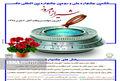 برگزاری ششمین دوره جشنواره ملی عکس شیراز امروز تابستان ۹۸