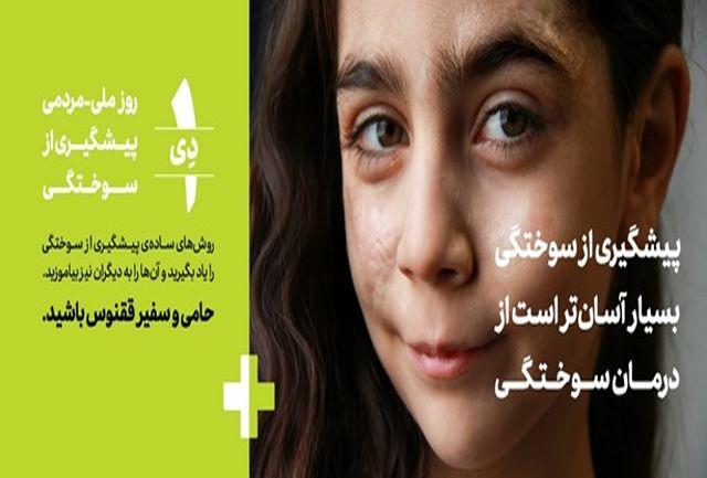 1 دی ماه روز ملی-مردمی پیشگیری از سوختگی