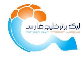 اعلام برنامه جدید هفته اول لیگ برتر فوتبال