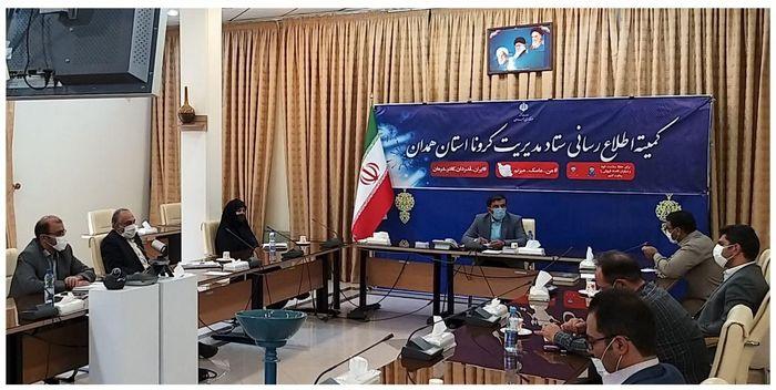 ممنوعیت برگزاری همایش و جلسات بیش از 10 نفر توسط دستگاه های اجرایی استان همدان