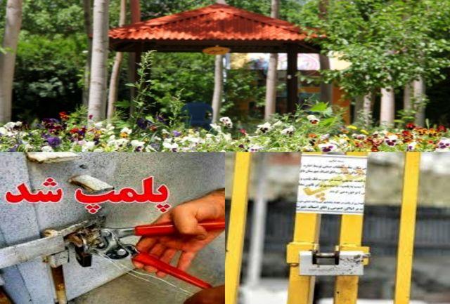 پلمپ یک واحد باغ تفریحی در گچساران