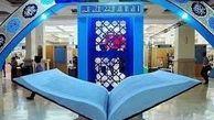دوره 3 ساله حفظ قرآن کریم در اصفهان برگزار میشود