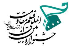 لوح تقدیر جشنواره بینالمللی فیلم مقاومت برای تولید 300 مستند مدافعان حرم در مراکز استانها