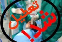 نقاب از چهره دندانپزشک قلابی برداشته شد