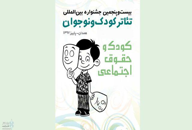خبرهایی از جشنوارهی تئاتر کودک همدان