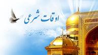 اوقات شرعی اصفهان در روز 23 تیرماه 1400