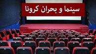بازگشایی سینماها در عید فطر یا ادامه تعطیلی؟!