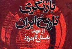 معرفی یک کتاب تاریخی مفید درباره تاریخ ایران
