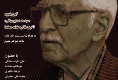 آیین یادبود «سیدمحمد دبیرسیاقی» در سازمان اسناد و کتابخانه ملی ایران