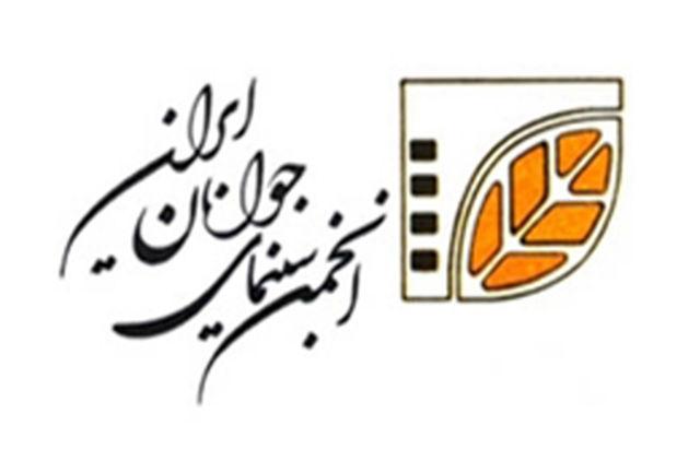 مدیران و سرپرستان جدید استانها و دفاتر انجمن سینمای جوان ابقاء، منصوب و معرفی شدند