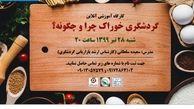 برگزاری کارگاه آموزشی آنلاین گردشگری خوراک در بندرعباس