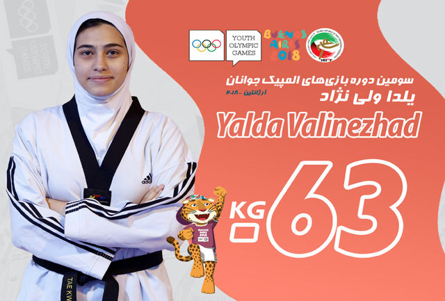 ولینژاد دومین نماینده دختران تکواندو در المپیک
