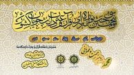 اختتامیه جشنواره سراسری قرآن در دانشگاه صنعتی اصفهان برگزار میشود