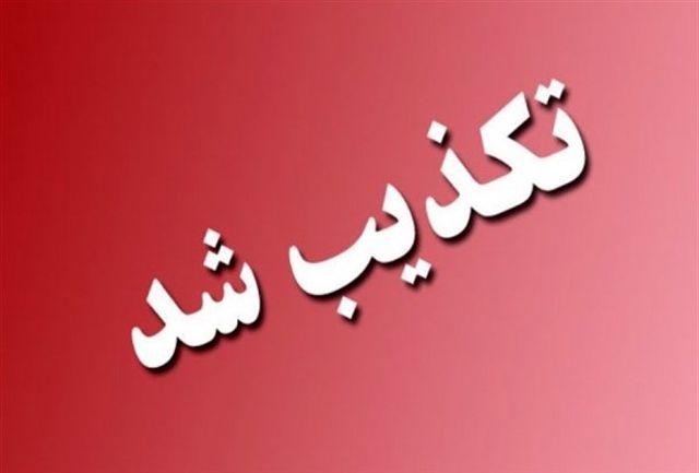 تکذیب شایعه آدم ربایی در شهرستان رودبارجنوب