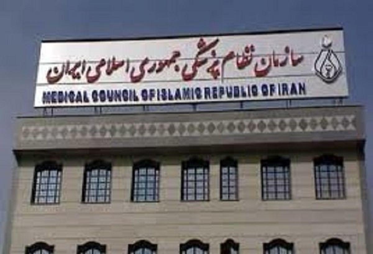 اسامی منتخبان هشتمین دوره انتخابات نظام پزشکی تهران اعلام شد