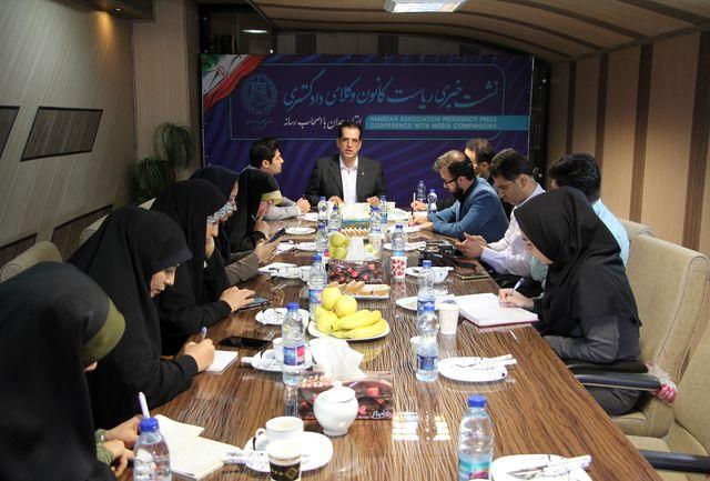 نشست خبری ریاست کانون وکلای دادگستری استان همدان