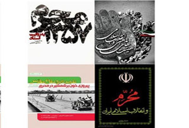 بسته معرفی کتاب محرم/ پیروزی خون بر شمشیر در محرم