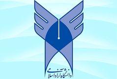 سرپرست دانشگاه آزاد اسلامی واحد آشتیان منصوب شد