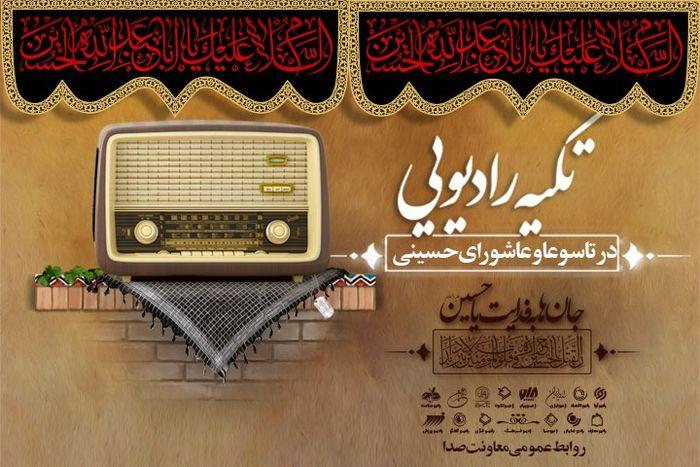 تکیه رادیویی در تاسوعا و عاشورای حسینی