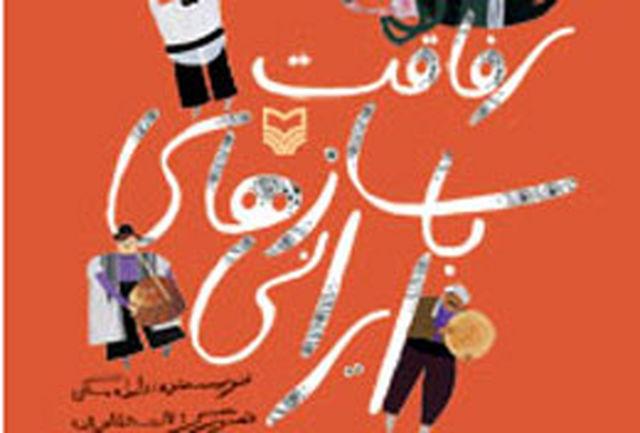 کتابی برای رفاقت کودکان با موسیقی منتشر میشود
