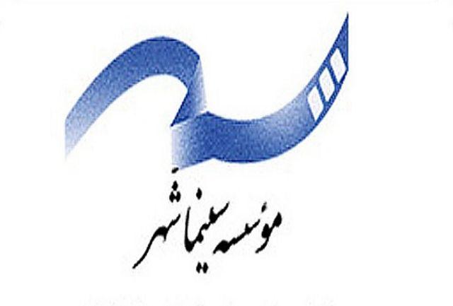 عملکرد مالی موسسه سینماشهر منتشر شد