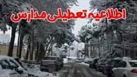 اطلاعیه تعطیلی مدارس در آذربایجانغربی