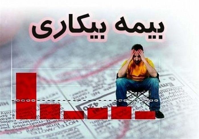 مهلت فقط 12 ساعته وزارت کار به مشمولان بیمه بیکاری برای ثبت شماره حساب