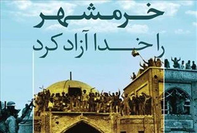 پیام استاندار خوزستان به مناسبت سوم خرداد سالروز آزادسازی خرمشهر