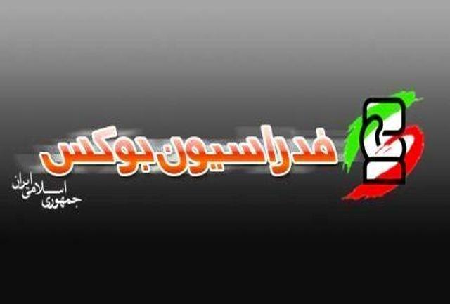 محمد علی رستمی بعنوان رئیس هیئت بوکس استان ایلام انتخاب شد