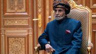 نگاهی به زندگی سیاسی سلطان قابوس/ جانشین پادشاه عمان کیست؟