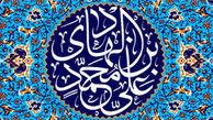 زندگینامه امام هادی (ع)