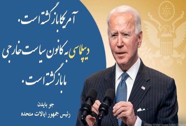 توئیت فارسی وزارت خارجه آمریکا به نقل از بایدن با خط نستعلیق +ببینید