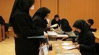 پایان ثبت نام انتقالی و مهمانی دانشجویان علوم پزشکی