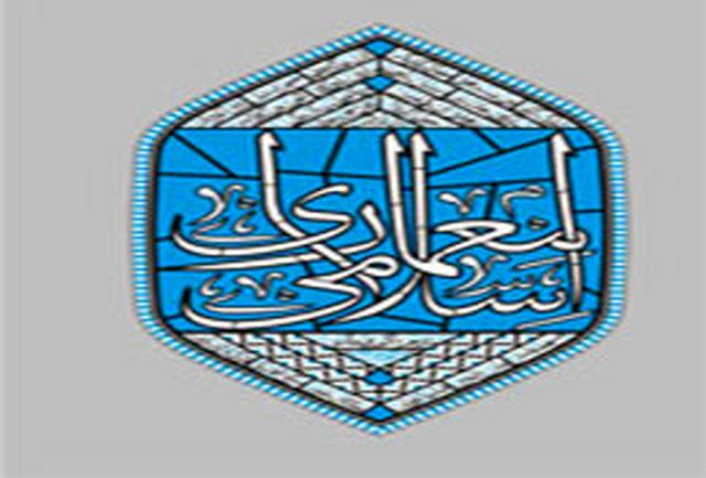 بررسی معماری اسلامی در کتابی به همین عنوان