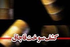 کشف بیش از 420 هزار لیتر سوخت قاچاق و تخریب 3 محل دپوی در سیستان و بلوچستان