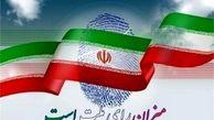 اعضای هیات اجرایی ستاد انتخابات 1400 آبادان مشخص شدند