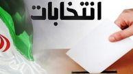 نام نویسی ۱۱ نفر برای انتخابات شورای اسلامی شهرهای باشت