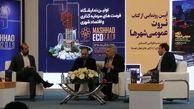 """رونمایی از کتاب """"ثروت عمومی شهر ها"""" در مشهد"""
