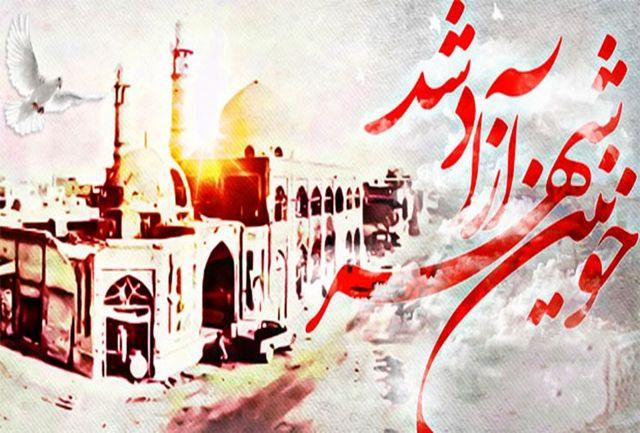 پیام مدیرکل فرهنگ و ارشاد اسلامی خوزستان به مناسبت سوم خرداد سالروز آزادسازی خرمشهر