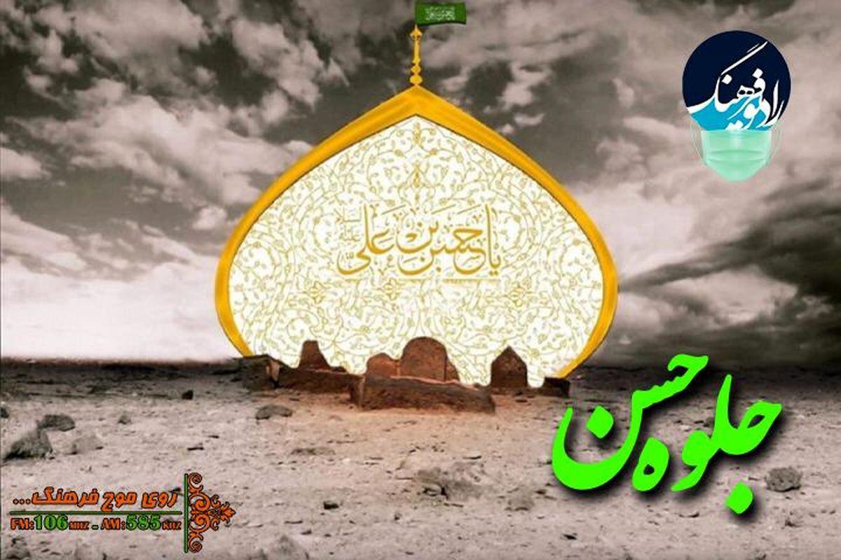 بررسی مقام امام حسن (ع) در شعرهای فارسی