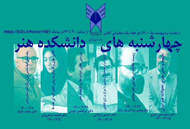 نشستهای علمی دانشکده هنر دانشگاه آزاد اسلامی واحد تهران مرکزی برگزار میشود
