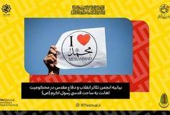 بیانیه انجمن تئاتر انقلاب و دفاع مقدس در محکومیت اهانت به ساحت پیامبر اکرم (ص)
