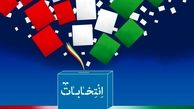 رئیس و اعضا هیئت بازرسی بر انتخابات سیزدهمین دوره ریاست جمهوری در اصفهان مشخص شدند