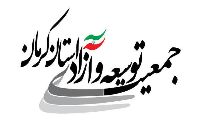 نتایج انتخابات شورای مرکزی جمعیت توسعه و آزادی استان کرمان اعلام شد