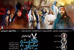 محمدرضا فروتن  برانگیخته  می شود ،  مرتضی علی آبادی در نقش عطار نیشابوری
