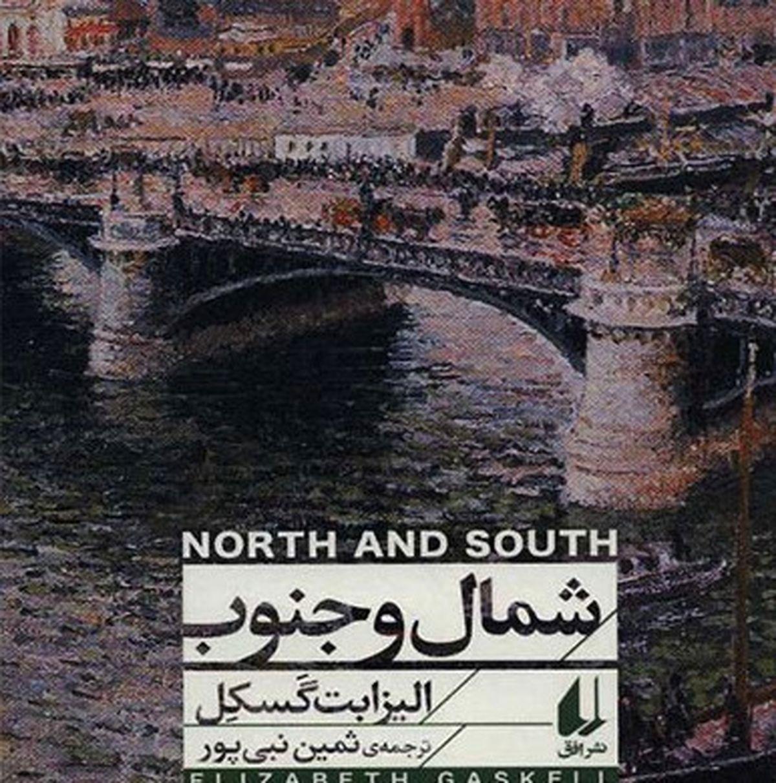 رمان «شمال و جنوب» منتشر شد