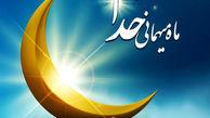 اوقات شرعی مشهد در 7 اردیبهشت 1400