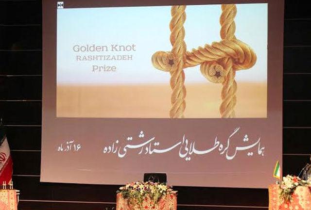 پنجمین همایش گره طلایی در قم برگزار شد