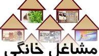 نمایشگاه مشاغل خانگی در کرج افتتاح میشود
