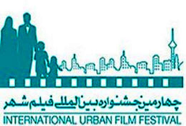 جشنواره فیلم شهر در دانشگاههای استان قم نیز برگزار میشود